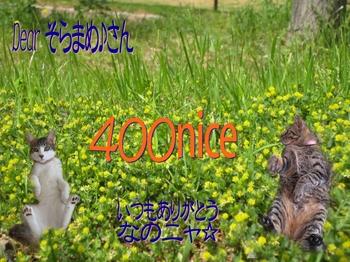 400nice用のコピー.jpg